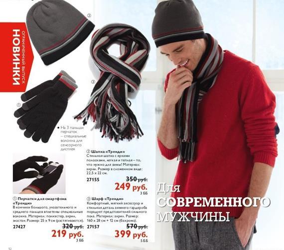 каталог-орифлейм-16-2013-52