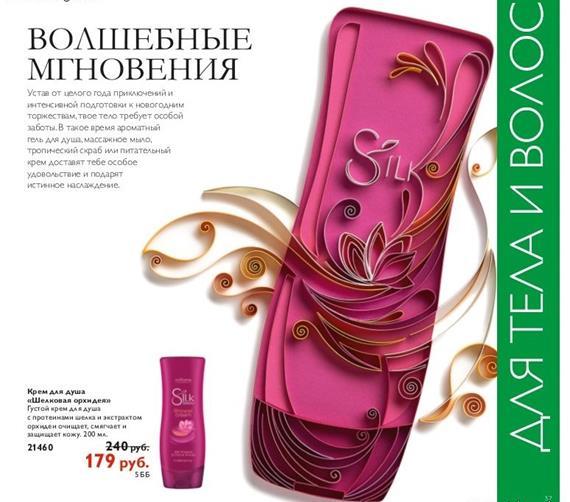 каталог-орифлейм-16-2013-57
