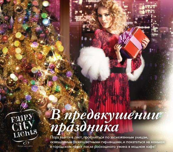 каталог-орифлейм-16-2013-6