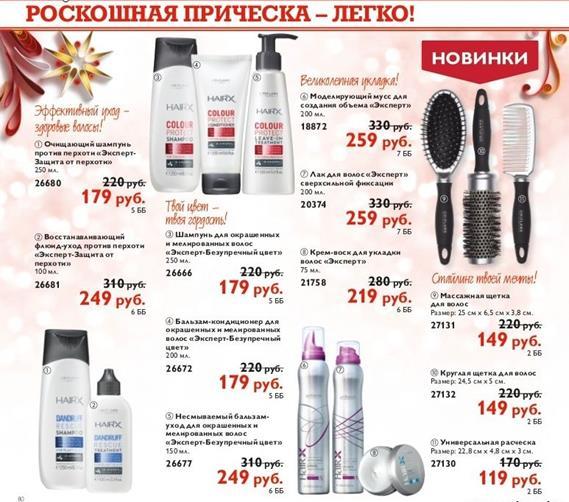 каталог-орифлейм-16-2013-80