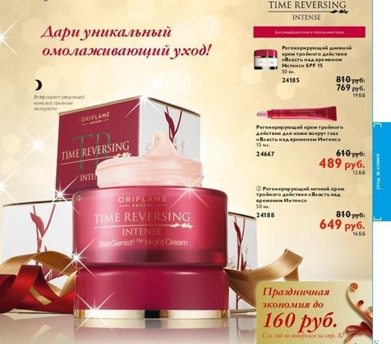 каталог-орифлейм-16-2013-87