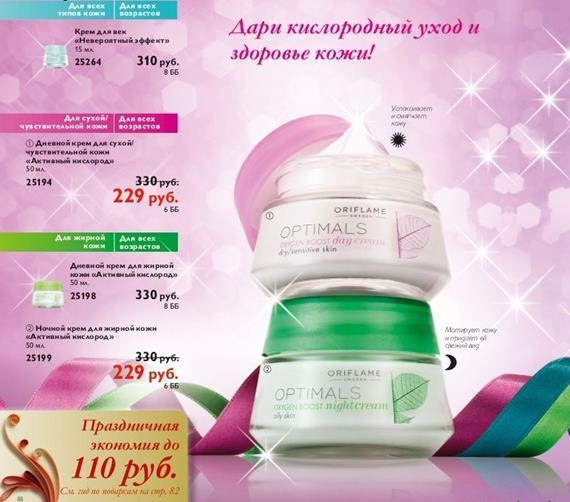 каталог-орифлейм-16-2013-88