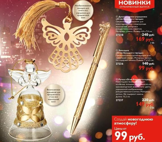 каталог-орифлейм-16-2013-9