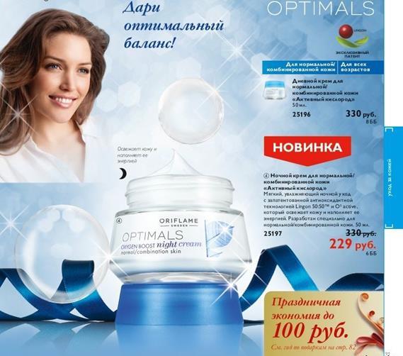 каталог-орифлейм-16-2013-91