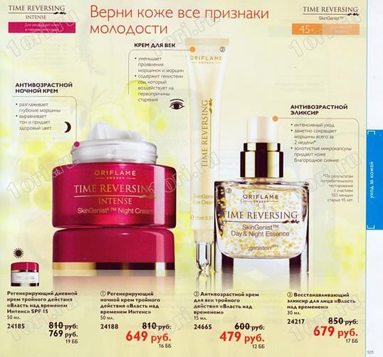 орифлейм-каталог-1-2014-100