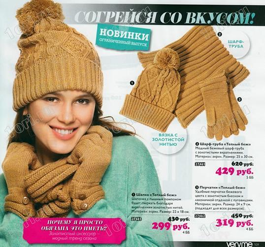 орифлейм-каталог-1-2014-108