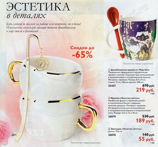 орифлейм-каталог-1-2014-113