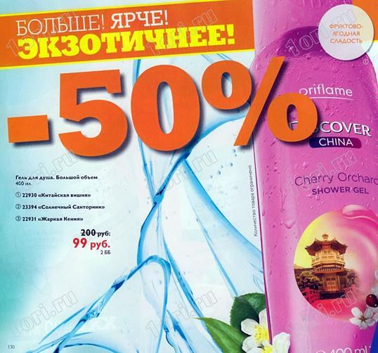 орифлейм-каталог-1-2014-129