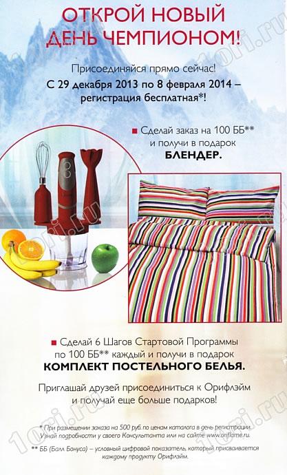 орифлейм-каталог-1-2014-137