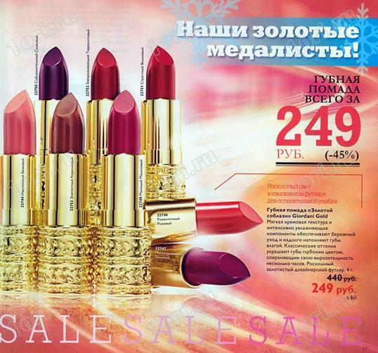 орифлейм-каталог-1-2014-16