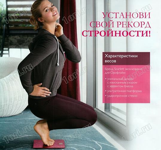 орифлейм-каталог-1-2014-2