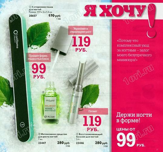 орифлейм-каталог-1-2014-36