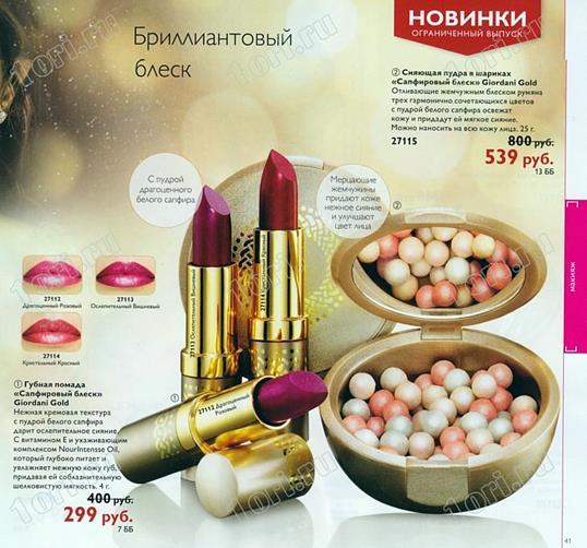 орифлейм-каталог-1-2014-40