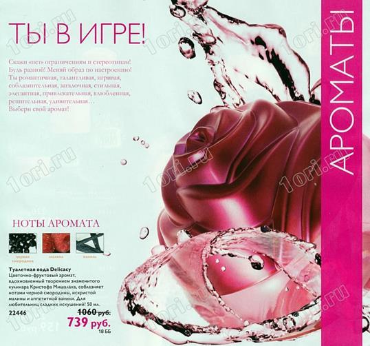 орифлейм-каталог-1-2014-44