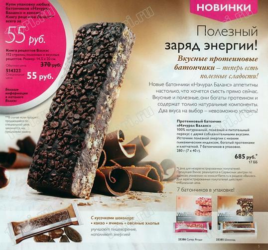 орифлейм-каталог-1-2014-5