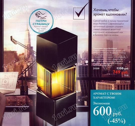 орифлейм-каталог-1-2014-54