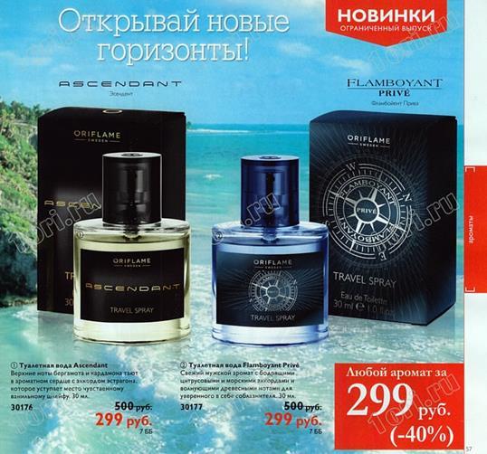 орифлейм-каталог-1-2014-56