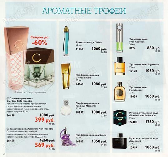 орифлейм-каталог-1-2014-61
