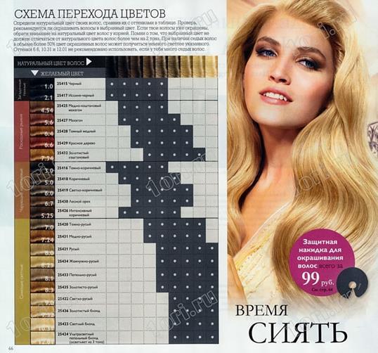 орифлейм-каталог-1-2014-65