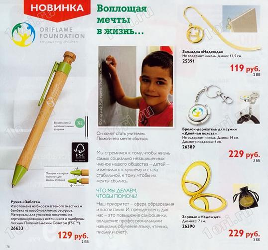 орифлейм-каталог-1-2014-77