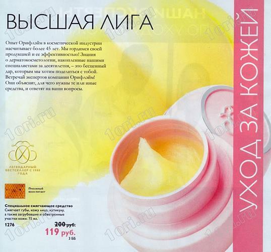 орифлейм-каталог-1-2014-84