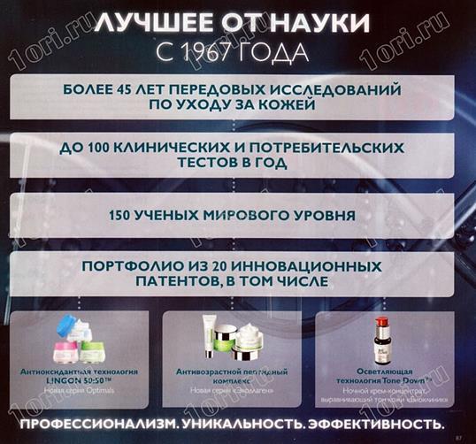 орифлейм-каталог-1-2014-86