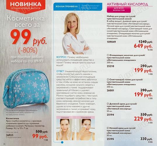 орифлейм-каталог-1-2014-87