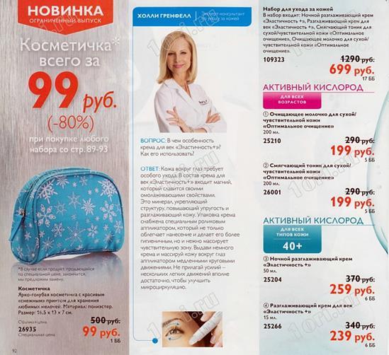 орифлейм-каталог-1-2014-91