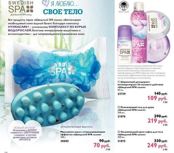 Каталог-орифлейм-2-2014-108