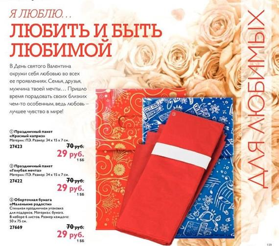 Каталог-орифлейм-2-2014-139