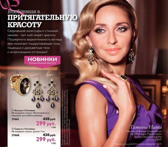 Каталог-орифлейм-2-2014-14