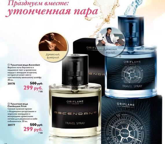 Каталог-орифлейм-2-2014-148
