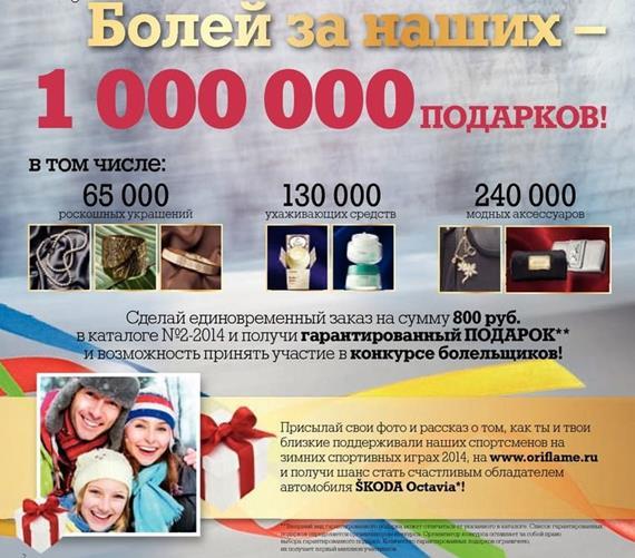 Каталог-орифлейм-2-2014-2