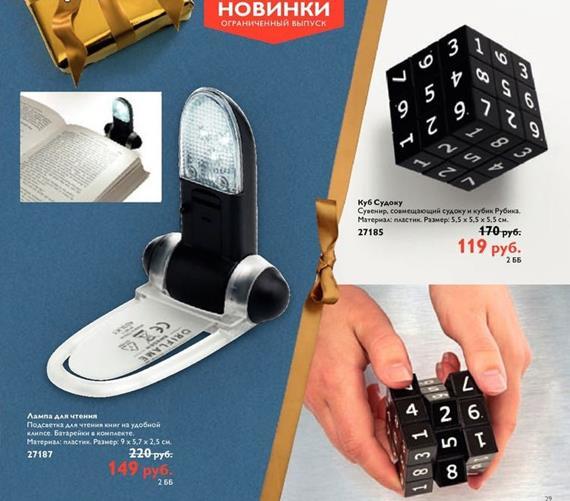 Каталог-орифлейм-2-2014-29