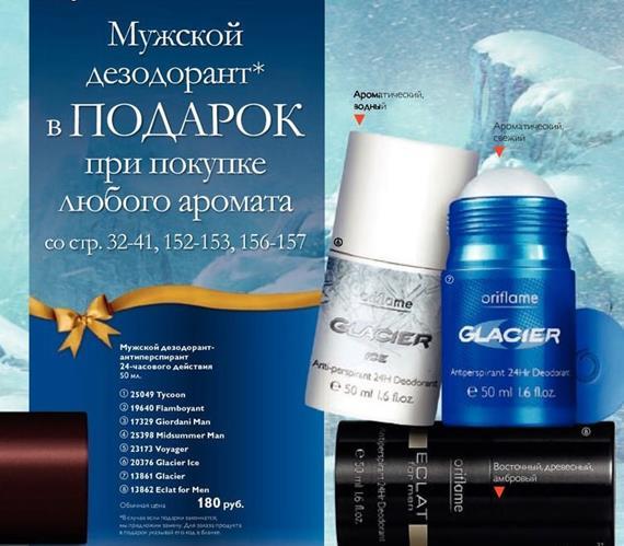 Каталог-орифлейм-2-2014-31