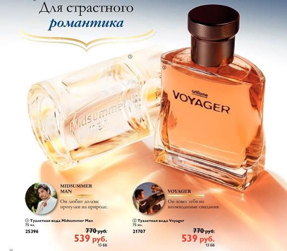Каталог-орифлейм-2-2014-34