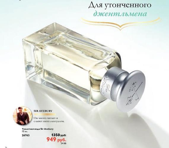 Каталог-орифлейм-2-2014-36