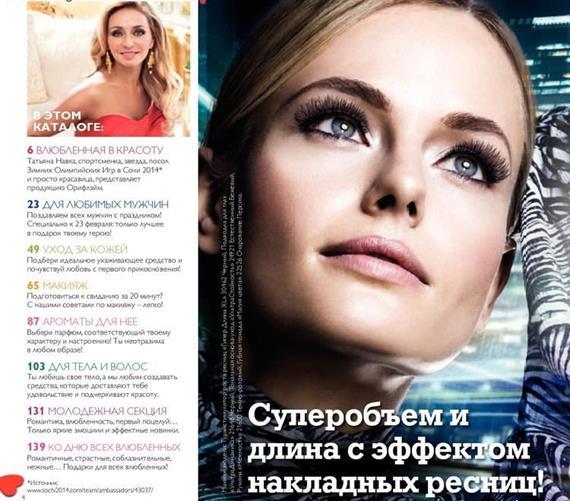 Каталог-орифлейм-2-2014-4