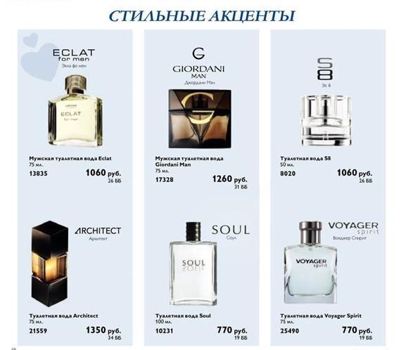 Каталог-орифлейм-2-2014-48