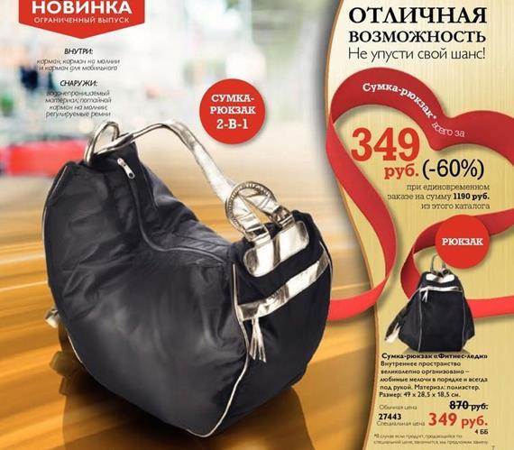 Каталог-орифлейм-2-2014-7