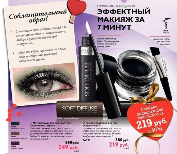 Каталог-орифлейм-2-2014-70