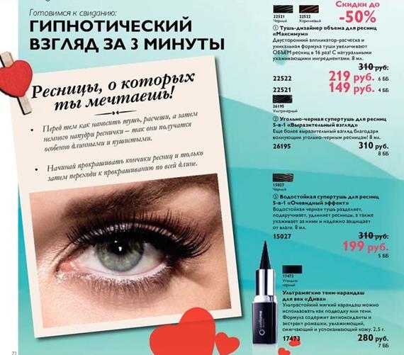Каталог-орифлейм-2-2014-72