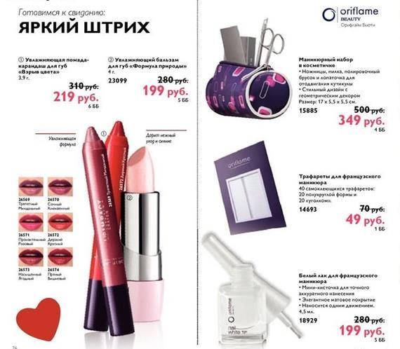 Каталог-орифлейм-2-2014-76