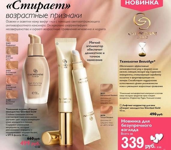 Каталог-орифлейм-2-2014-85