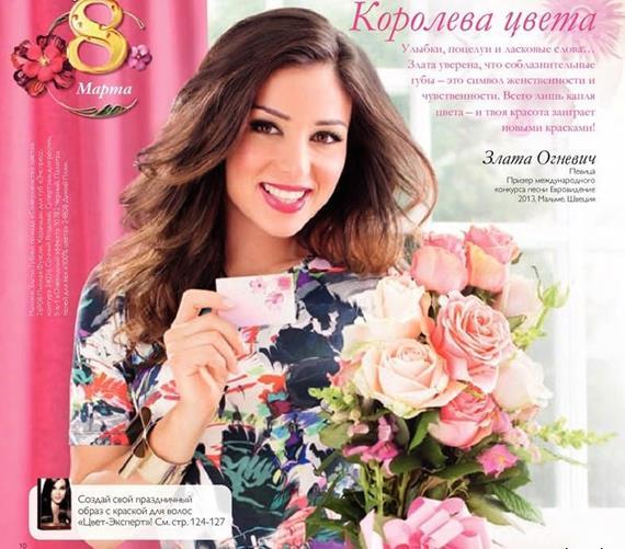 орифлейм-каталог-3-2014-10