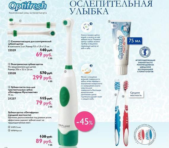 орифлейм-каталог-3-2014-118