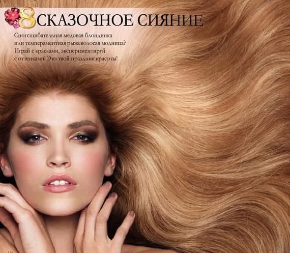 орифлейм-каталог-3-2014-124