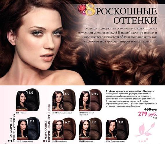 орифлейм-каталог-3-2014-126