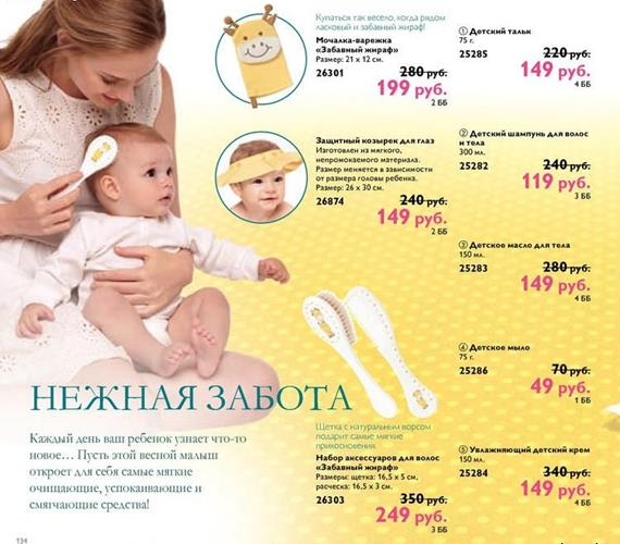 орифлейм-каталог-3-2014-134