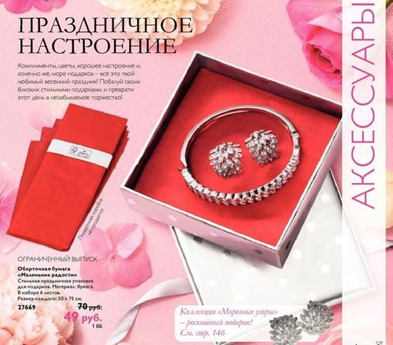 орифлейм-каталог-3-2014-139